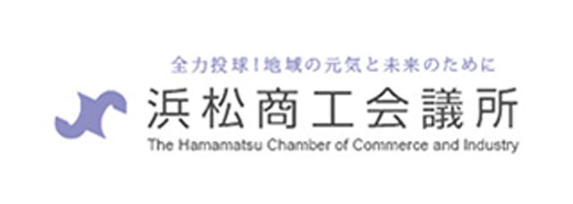 濱松商工会議所