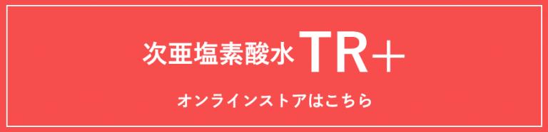 次亜塩素酸水TR+Rオンラインストア