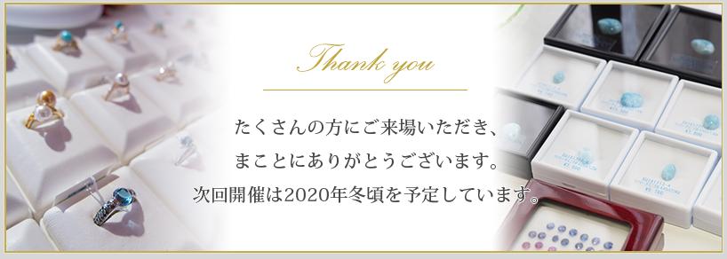 Thank you たくさんの方にご来場いただき、まことにありがとうございます。次回開催は2020年冬頃を予定しています。