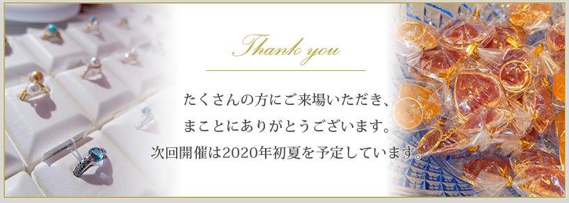 Thank you たくさんの方にご来場いただき、まことにありがとうございます。次回開催は2020年初夏を予定しています。